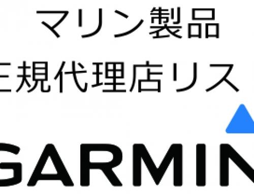 【ご確認ください】株式会社ワイズギア取扱GARMIN製品は㈱G-Fishing販売《Connected GARMIN 》ではありません。