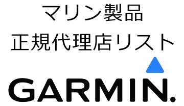 【ご確認ください】他社取扱GARMIN製品は㈱G-Fishing販売《Connected GARMIN 》ではありません。