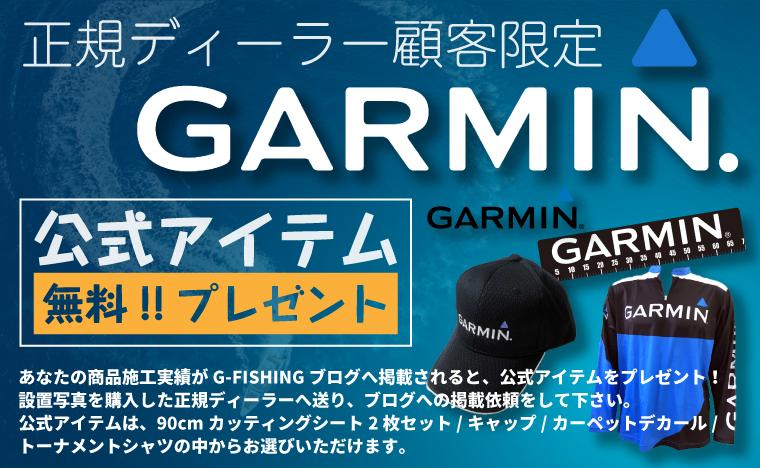 GARMIN 正規ディーラー顧客限定 認証アイテム プレゼントキャンペーン